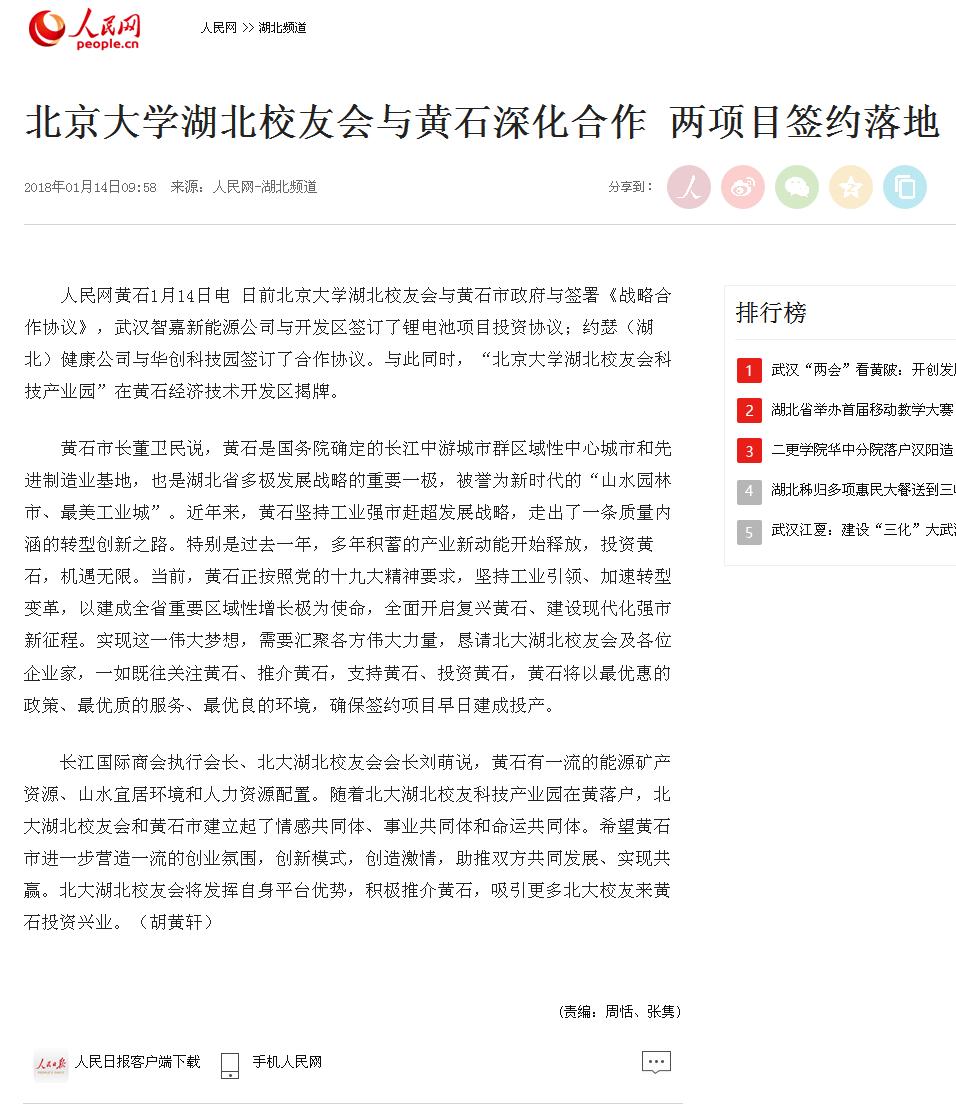 北京大学湖北校友会与黄石深化合作 两项目签约落地